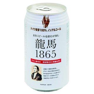 日本ビール 龍馬1865ノンアルコールビール