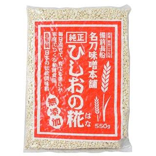 名刀味噌本舗 ひしおの糀 (はな) 550g