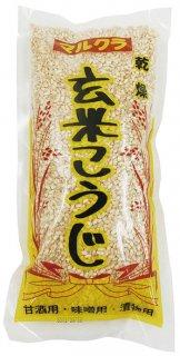 マルクラ食品 乾燥玄米こうじ