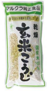 マルクラ食品 乾燥有機玄米こうじ