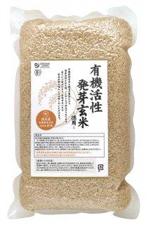 オーサワ 有機活性発芽玄米 2kg