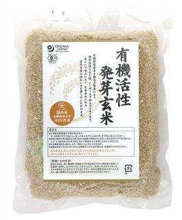 オーサワ 有機活性発芽玄米 500g