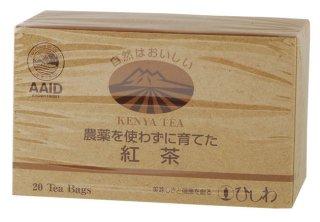 菱和園(ひしわ) 農薬を使わずに育てた紅茶 100g