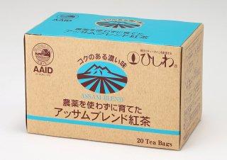 菱和園(ひしわ)農薬使わずに育てたアッサムブレンド紅茶 20袋