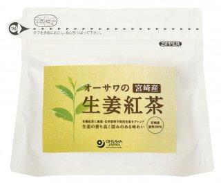 オーサワ 宮崎産生姜紅茶