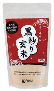 オーサワ 黒炒り玄米