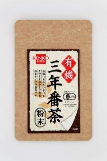 健康フーズ 有機三年番茶 粉末 40g