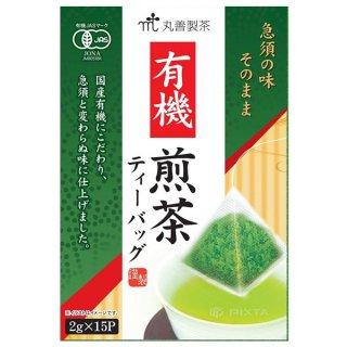 丸善製茶 有機煎茶 ティーバック 15袋