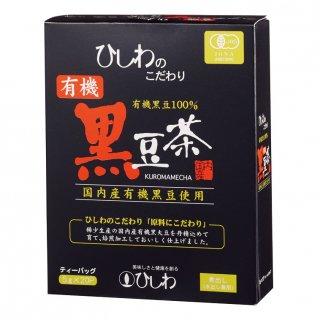菱和園 有機黒豆茶 20袋入