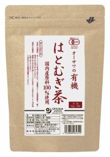 オーサワ オーサワの有機 はとむぎ茶 20包