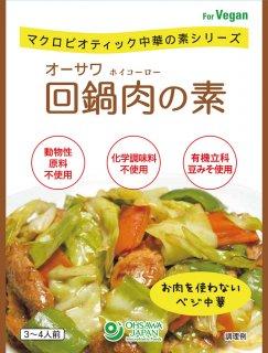 オーサワ 回鍋肉の素