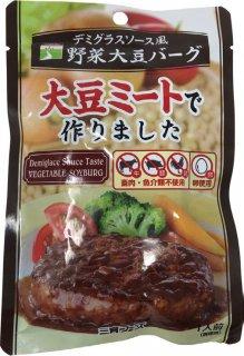 三育フーズ 野菜大豆バーグ デミグラス