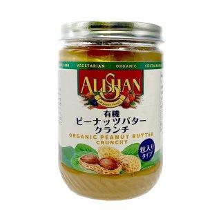 ALISHAN(アリサン) 有機ピーナッツバタークランチ