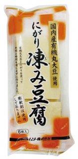 ムソー にがり凍み豆腐