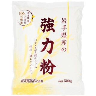 桜井食品 岩手県産 強力粉
