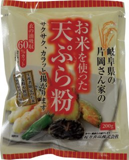 桜井食品 お米を使った 天ぷら粉