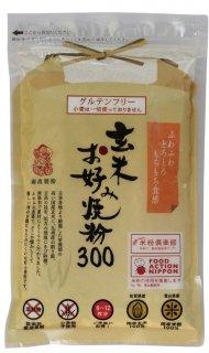 南出製粉所 玄米お好み焼粉