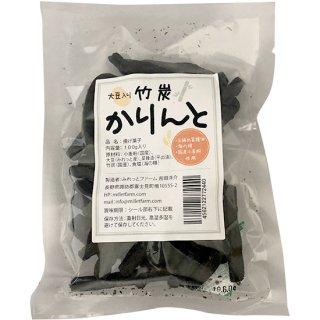 みれっとファーム 大豆入リ竹炭かりんとう