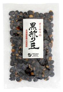 オーサワ 黒煎り豆 北海道産黒大豆