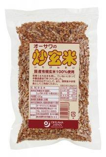 オーサワ 炒玄米