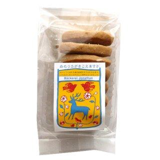 ベッカライ・ヨナタン クルミのクッキー