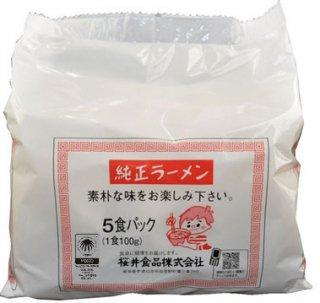 桜井食品 純正ラーメン 5食パック