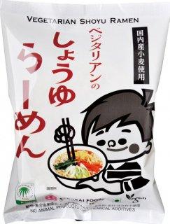 桜井食品 ベジタリアンのためのラーメン しょうゆ