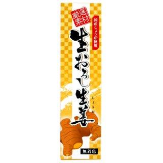 創健社 生おろし生姜 40g