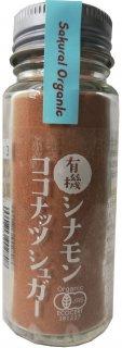 桜井食品 有機シナモンココナッツシュガービン 35g