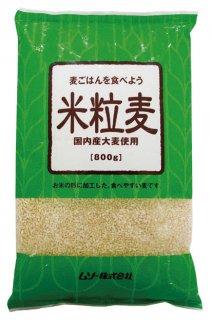 ムソー 米粒麦 800g