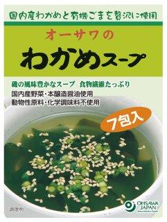 オーサワ わかめスープ 7包入