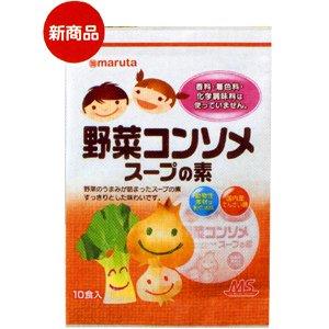 maruta(マルタ) 野菜コンソメスープの素 10食入