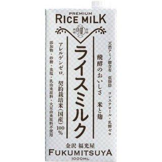 福光屋 ライスミルク 米と米麹 1000ml