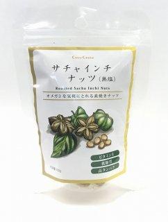 アズマ サチャインチナッツ(無塩)100g