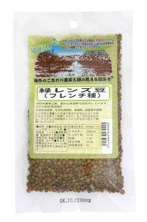 ネオファーム 緑レンズ豆(フレンチ種)