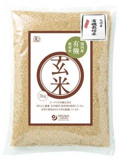 オーサワ 有機玄米(九州産) 2kg