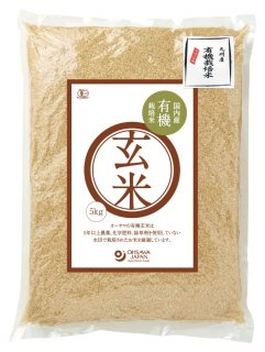 オーサワ 有機玄米(九州産) 5kg