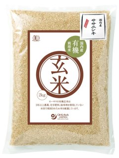 オーサワ 有機玄米(ササニシキ)国産  2kg