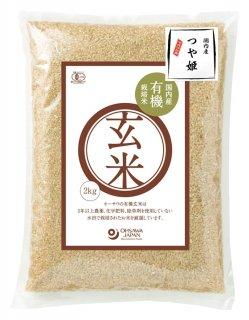 オーサワ 有機玄米(つや姫)国産 2kg