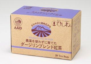 菱和園(ひしわ) 農薬を使わずに育てた ダージリンブレンド紅茶 20袋