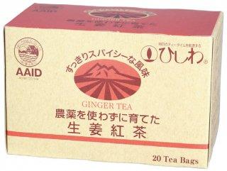 菱和園(ひしわ) 農薬を使わずに育てた生姜紅茶 20袋