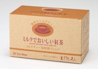 菱和園(ひしわ) 農薬を使わずに育てたミルクでおいしい紅茶 20袋