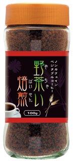 サンテ・クレール 野茶い焙煎 100g