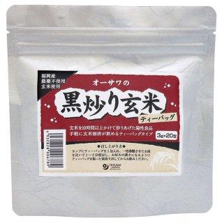 オーサワ 黒炒り玄米(ティーバッグ)