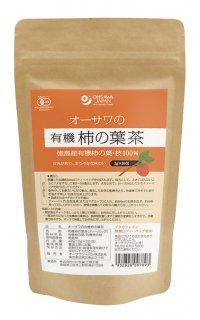 オーサワ  有機柿の葉茶