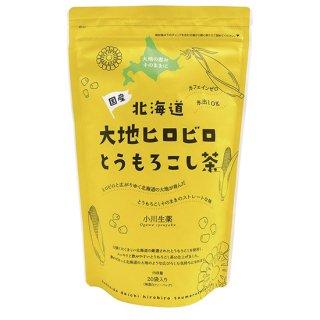 小川生薬 大地ヒロビロ とうもろこし茶