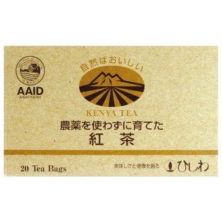 ひしわ  農薬つかわずそだてた紅茶
