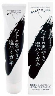 いんやん なすの黒やき塩ハミガキ