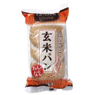 菅野製麺所 玄米パン あんなし 3個入り