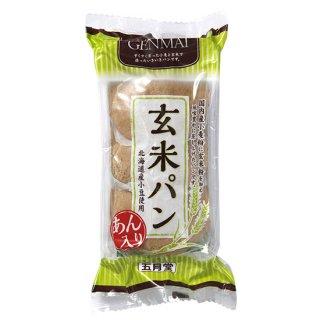 菅野製麺所 玄米パン あん入り 3個入り